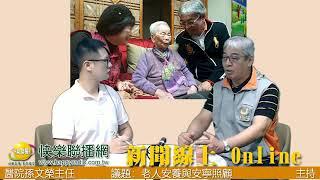 新聞線上On Line 20200710 臺北市立聯合醫院 孫文榮主任 | 老人安養與安寧照顧