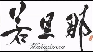 [若旦那オフィシャルWEB] http://www.waka-d.jp/ [若旦那レーベル・オフ...