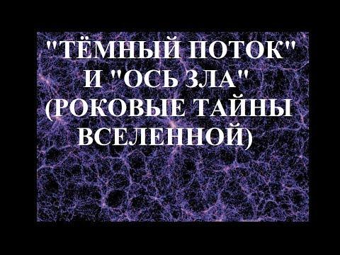 """""""ТЁМНЫЙ ПОТОК"""" И """"ОСЬ ЗЛА"""" (РОКОВЫЕ ТАЙНЫ ВСЕЛЕННОЙ)"""