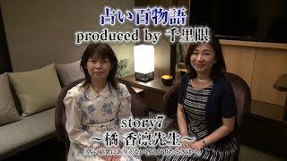 「占い百物語」は千里眼占い師との対談番組です。 ☆story7【橘香凛先生...