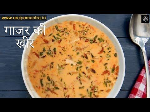 Gajar Ki Kheer - Gajar Kheer Recipe - Carrot Kheer Recipe - Carrot Payasam