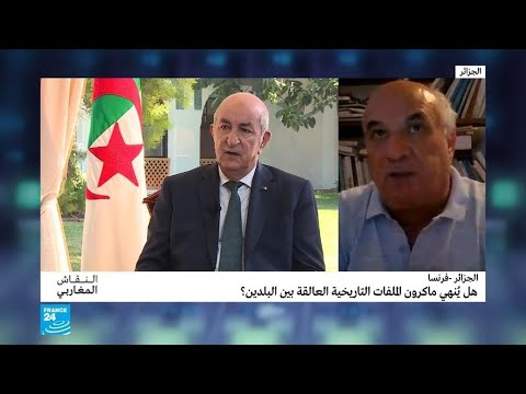 الجزائر - فرنسا: هل ينهي ماكرون الملفات التاريخية العالقة بين البلدين؟  - نشر قبل 1 ساعة
