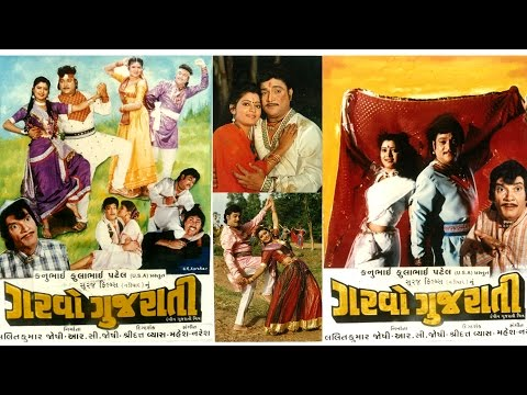 Traditional Gujarati Film | Garavo Gujarati | Gujarati Movie Full In Naresh Kanodiya & Ramesh Mehta