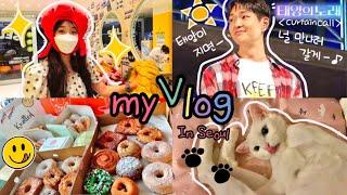 [Vlog#51]뮤지컬 태양의 노래 210620OP열!!(샤이니 온유)또! 보고와쓰여‼️2탄✌(커튼콜 위크/…
