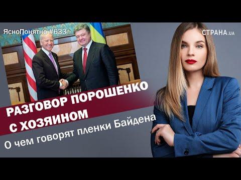 Разговор Порошенко с хозяином. О чем говорят пленки Байдена | ЯсноПонятно #633 By Олеся Медведева