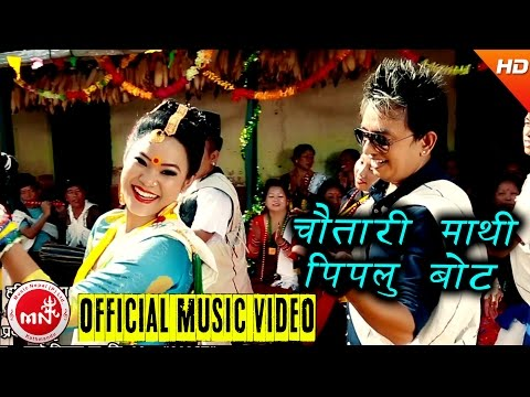 New Nepali Salaijo Song | Chautari Mathi Pipalu Bot - Prem Paija/Khadga Garbuja/Devi Gharti Magar