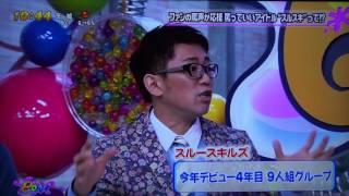 ロンドンブーツ田村淳さん企画 世界初罵っていいアイドル「スルースキル...