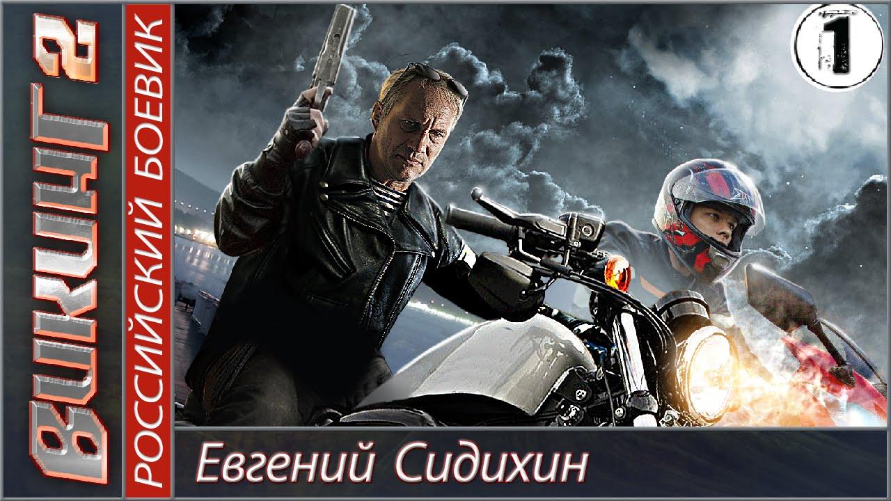 Викинг 2.1 серия. Боевик, детектив, сериал.
