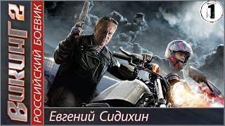 Викинг 2. 1 серия. Боевик, детектив, сериал.