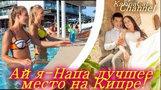 Романтичный и гостеприимный Кипр Курорт Айя Напа Священные леса Cyprus Ayia Napa