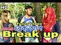 BREAK UP 2018 New Bangla funny videos Bangladeshi funny video 2018