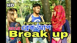 BREAK UP 2018 / New Bangla funny videos /Bangladeshi funny video 2018