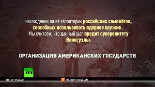 МИД РФ ответил на критику США об отправке российских военных в Венесуэлу