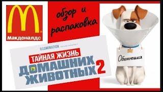Игрушки Макдоналдс Тайная Жизнь Домашних Животных 2 / Семейка Басиков