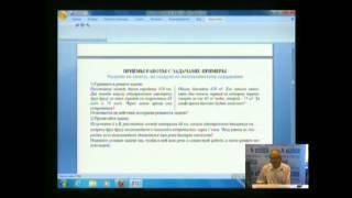 Реализация преемственности в преподавании математики по системе Л.В. Занкова