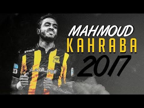 محمود كهربا | مهارات، أهداف وصناعة | 2017 HD