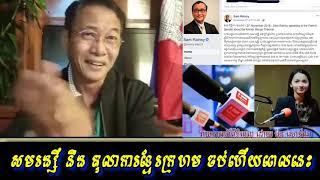 Khan sovan - បញ្ហាសមរង្សីនិងតុលាការខ្មែរក្រហម, Khmer news today, Cambodia hot news, Breaking news