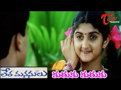 Letha Manasulu Movie Songs | Kuruku Kuruku Song | Srikanth | Gopika