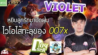 [ROV] 007x กับ Violet ลูกสุดที่รักของเค้า ยิงแม่งให้เรียบ!! ใครไม่เล่นตูเล่น!! ft.Doyser,Vatemax