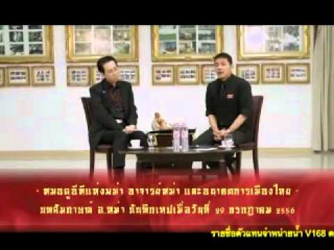 23/11/56 ศาสตร์พยากรณ์ หมอดูอีที อาจารย์หม่า และอนาคตประเทศไทย