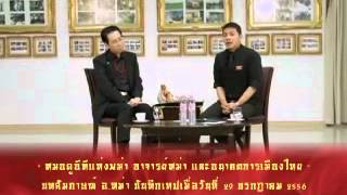 Repeat youtube video 23/11/56 ศาสตร์พยากรณ์ หมอดูอีที อาจารย์หม่า และอนาคตประเทศไทย