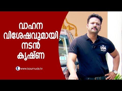 Actor Krishna with Automobile News | Kaumudy TV