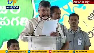 TDP government completing 1,500 days | CM Participate Public Meet In Gintur