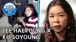 Haeyoung talks about her friendship with Ko Soyoung [Happy Together/2018.11.01]