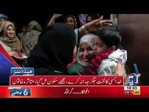 06 PM Headlines Lahore News HD –15th January 2019