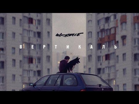 Смотреть клип Marselle Ft. Егор Сесарев - Вертикаль