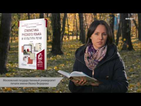 Стилистика русского языка: СТИЛИСТИКА ЧАСТЕЙ РЕЧИ