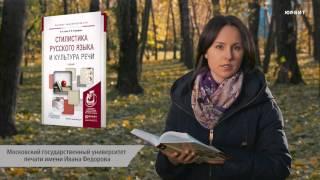 Стилистика русского языка и культура речи. Голуб И.Б., Стародубец С.Н.
