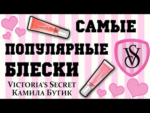Блески для губ Victorias Secret: candy baby, citrus kissed в Камила Бутик