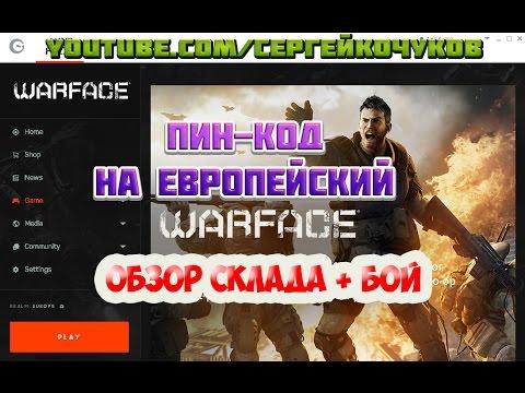 EURO Warface   Пин-код на европейский варфейс Pin-code EuroWarface