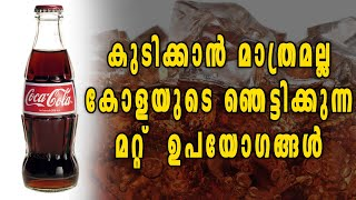 Ten Surprising Alternative Uses Of Coca-Cola | Oneindia Malayalam