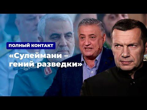 «Сулеймани – гений разведки» * Полный контакт с Владимиром Соловьевым (14.01.20)