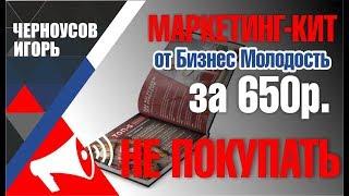 Маркетинг КИТ типа от Бизнес Молодости за 650 р НЕ ПОКУПАЙ!