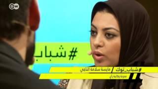مايسة سلامة  الناجي: المثلية الجنسية محرمة في الإسلام..نقطة نهاية! | شباب توك