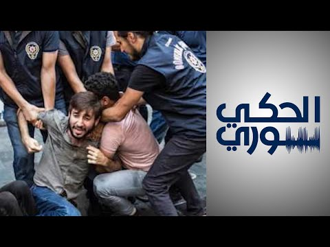 العنصرية تقتل السوريين في تركيا.. استفزازات واعتداءات دامية  - نشر قبل 12 ساعة