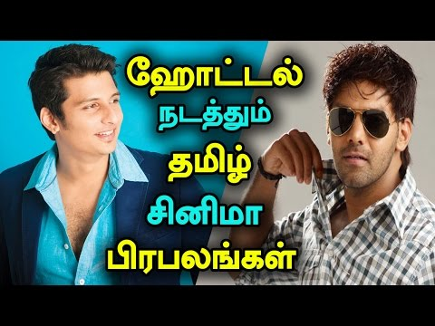 South Cinema Actors and Tamil film Actresses Owns Restaurants and Hotels in Chennai #southcinema