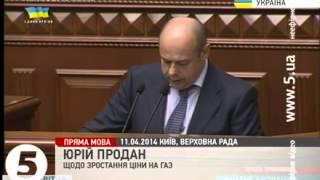 Юрий Продан Цена на газ для населения и предприятий(, 2014-04-21T17:34:26.000Z)