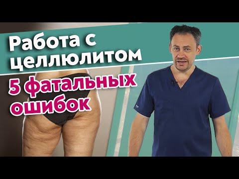 Антицеллюлитный массаж задней поверхности бедра. Какие ошибки при работе с целлюлитом вы совершаете?