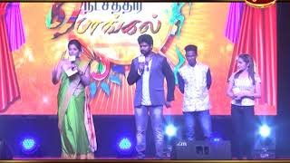 Zee Tamil Pongal Celebration in Trichy Part   2