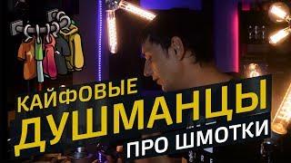 видео Одежда в милитари стиле, бренды, магазины в Москве