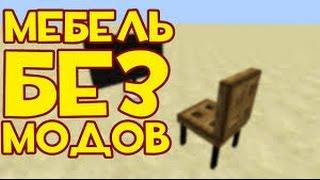 Как сделать мебель в Minecraft PE 0.14.0 БЕЗ МОДОВ!