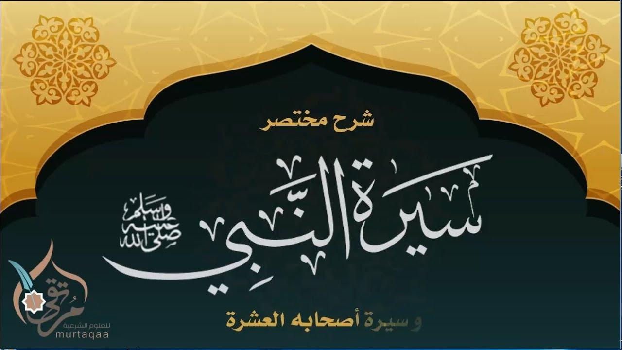الدرس 1 شرح مختصر سيرة الرسول صلى الله عليه وسلم وأصحابه العشرة Youtube