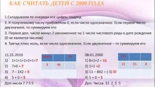 Как выполнить расчет психоматрицы детей с 2000 года с помощью квадрата Пифагора