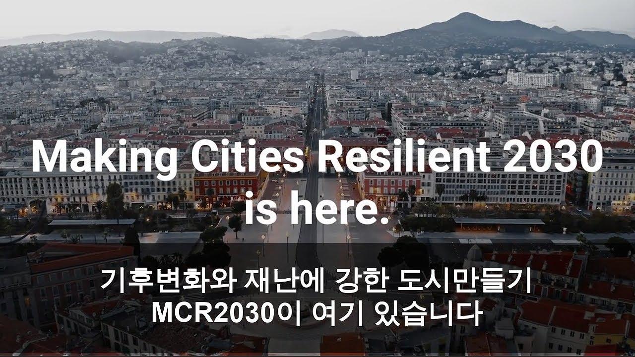 MCR2030