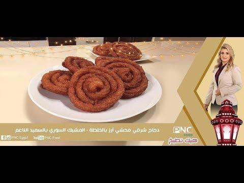 دجاج شرقي محشي المشبك السوري بالسميد الناعم | غفران كيالي | هيك بنطبخ PNC FOOD