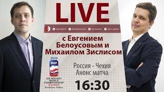 Смотреть видео ЧМ-2019: Россия - Чехия. Анонс матча. Онлайн Белоусова и Зислиса онлайн